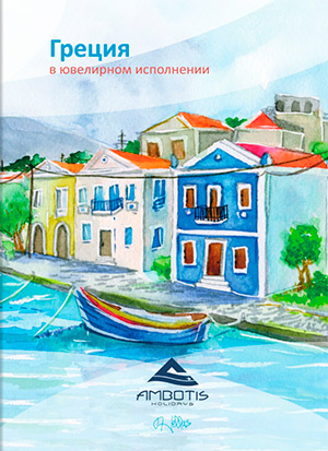 Catalog-greece.jpg